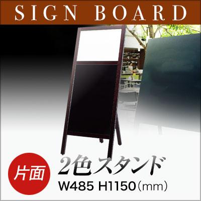 【片面2色スタンド】 EBS-210 黒板 ブラックボード 業務用 POP用品 A型看板 両面タイプ sh