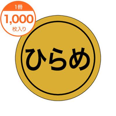 正規激安 シール 超特価 ラベル K-0086 1000枚 ひらめ