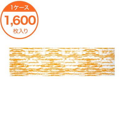 【人竹文庫】 食肉(120)茶 16X4.5 200枚