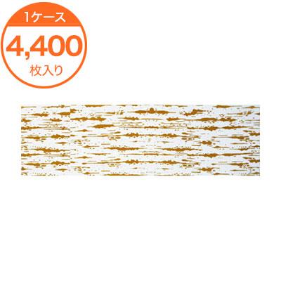 【人竹文庫】 食肉 晒(80)茶 14X4 200枚