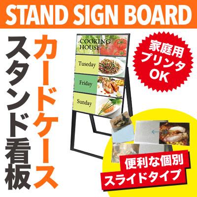 【B5・片面2列】カードケーススタンド看板 ハイタイプ ブラック BCCSK-B5Y8KH メニューボード 看板 店舗用 看板 スタンド A型看板 sh【個人宅配送不可】