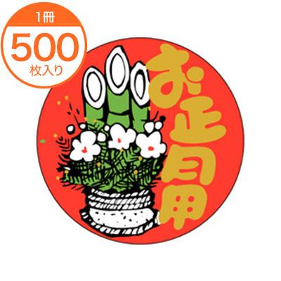シール ラベル C-0328 ランキングTOP10 門松柄金箔 お正月用 サービス 500枚