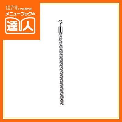 【ガイドロープ(シルバー)】 PR-5S パーテーションロープ 業務用 カラーロープ sh