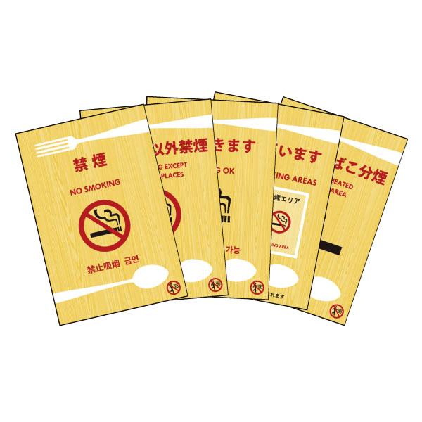 改正健康増進法 受動喫煙防止条例に対応 簡単に貼れてキレイに剥がせる 受動喫煙対策ステッカー5枚セット 店舗用 日本語 商い C 英語 激安セール