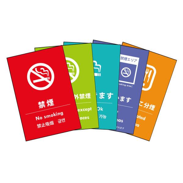 英語 受動 喫煙