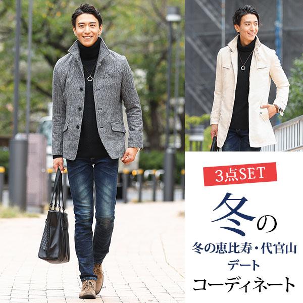 送料無料 ★セット買い★コート×ジャケット×パンツの3点セット FS