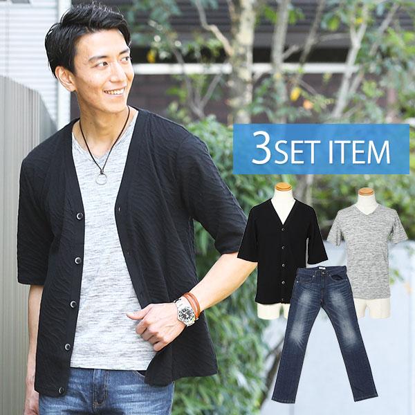 ☆パンツのカラーで選べる☆黒カーディガン×杢グレーTシャツ×パンツの3点コーデセット 240
