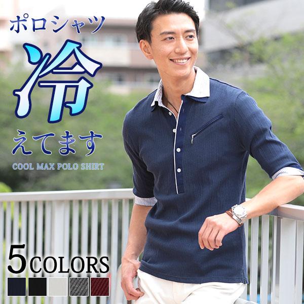 クールマックスランダムテレコ素材ジップ付き2枚襟ポロシャツ