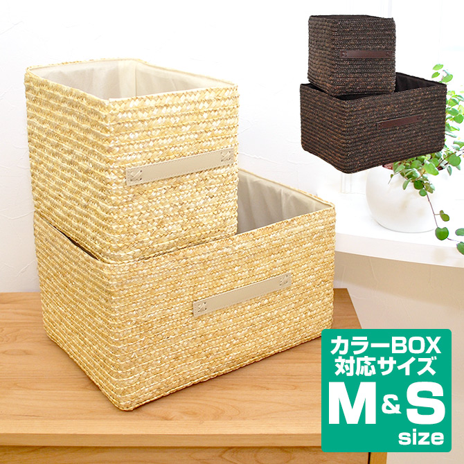 Made Of Straw Storage Baskets Dark Brown M S Size 2 Piece Set Auktn (basket  Cart ...