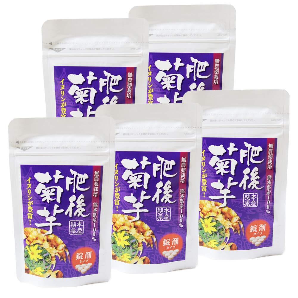 【送料無料】肥後菊芋(250mg×180粒、45g入×5袋) 錠剤 熊本県産 国産 無農薬 熊本 くまもと 健康 イヌリン 水溶性食物繊維 プチギフト