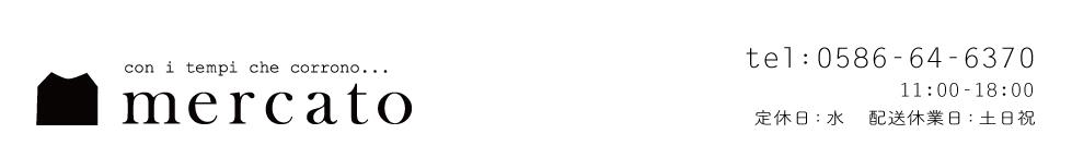 インテリア雑貨mercato メルカート:クラスカのマグやMAMBOシリーズも充実!毎日の生活をちょっと豊かに♪
