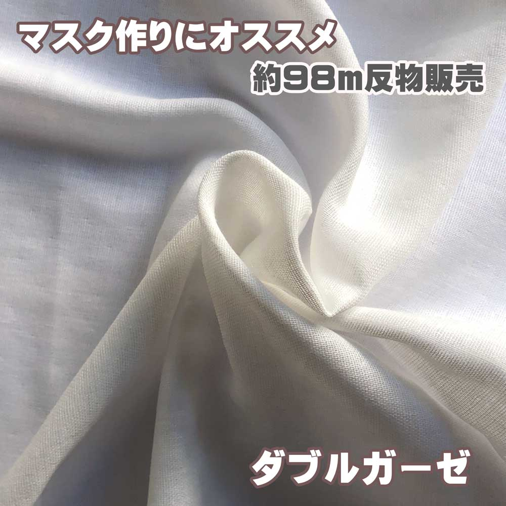 【98m反物販売】マスク用ダブルガーゼ(2重ガーゼ)お得な156cm巾 無地 オフホワイト オフ白 晒 マスク作りにおすすめ 天然素材 98M-WGAUZE