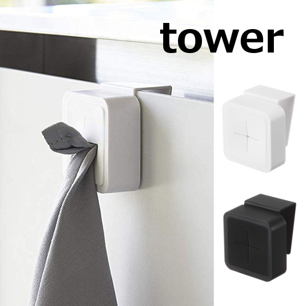 シンク扉や戸棚下に取り付けられるタオルホルダー 引っかけるだけで簡単に取り付けられ 十字の差し込み部分にタオルや布巾の隅を押し込むだけでぶら下げることができます タオルホルダー シンク扉タオルホルダータワー TOWER ホワイト ブラック 4250 4251 タオル 掛け キッチン 北欧 フキン掛け 棚 全店販売中 タオルハンガー 布巾かけ 山崎実業 キッチン収納 シンプル 流行 収納 ハンガー ふきんスタンド おしゃれ