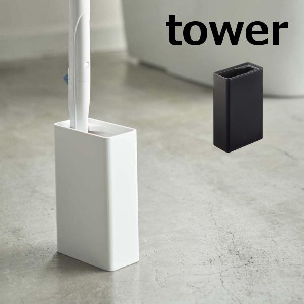 流せるトイレブラシのハンドルをスリムに収納できるブラシスタンド ハンドルがぴったり収まる形状のため 立てた状態で美しく片づけられ サッと取り出せるので便利です 流せるトイレブラシスタンド タワー tower 4855 4856 トイレブラシ サニタリーブラシ お掃除 おしゃれ トイレタリー 送料無料新品 YAMAZAKI トイレ用品 至上 収納 ホルダー 山崎実業 掃除用品 清掃用品 グッズ