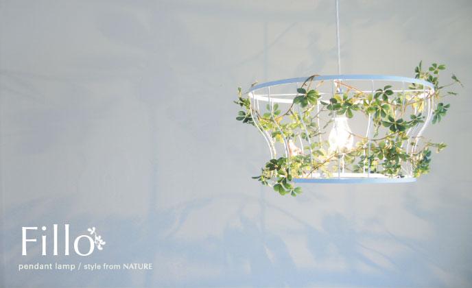 フィッロ ペンダントランプ Fillo pendantlamp ディクラッセ DI CLASSE デザイン 照明器具【送料無料】
