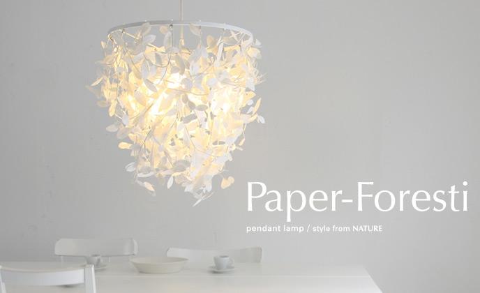 ペーパーフォレスティ ペンダントランプ Paper-Foresti pentant lamp ディクラッセ DI CLASSE デザイン 照明器具【送料無料】