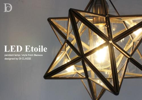 LED エトワール ペンダントランプ クリアー フロスト LED Etoile P L デザイン照明器具のDI CLASSE ディクラッセ【送料無料】