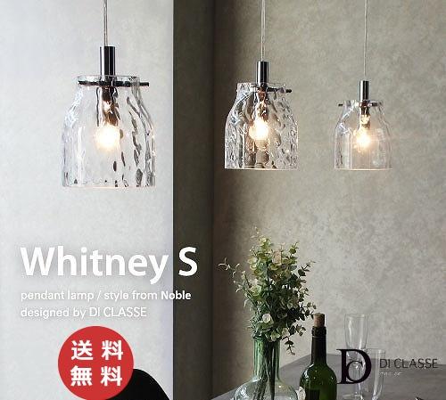 ホイットニー S E17 ペンダントランプ デザイン 照明器具 DI CLASSE ディクラッセ 電球そのままの美しさを魅せるためのシンプル デザイン LED対応 ペンダントライト【送料無料】