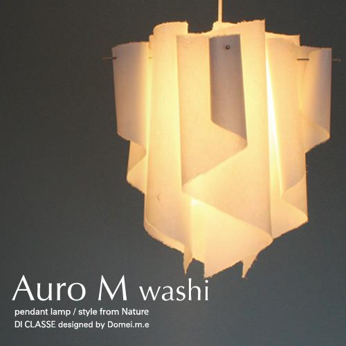 【LED対応 ペンダントライト】アウロ M 和紙 ペンダントランプ - Auro M washi pentant lamp ディクラッセ DI CLASSE デザイン 照明器具【送料無料】