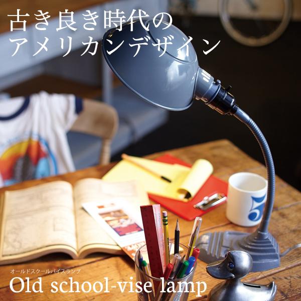 ARTWORKSTUDIO オールドスクールデスクランプ school-desk lamp  デスク ライト卓上照明【送料無料】