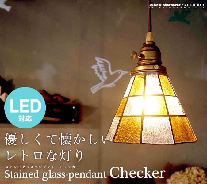 ARTWORKSTUDIO ステンドグラスペンダント チェッカー Stained glass-pendant Checker  ペンダント ライト 天井照明【送料無料】