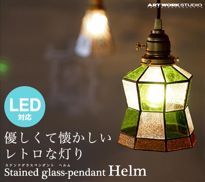 ARTWORKSTUDIO ステンドグラスペンダント ヘルム Stained glass-pendant Helm  ペンダント ライト 天井照明【送料無料】