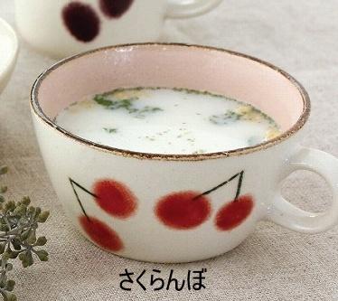日本製 スープカップ SOUP CUP スープマグ おしゃれ かわいい キッチン雑貨  レコルト スープカップ さくらんぼ オリーブ 日本製 スープカップ soup cup スープマグ