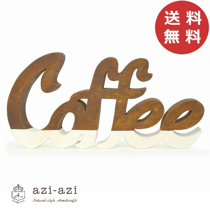 ウッデンスクリプト コーヒー アンティーク風 azi-azi アジアジ 珈琲 coffee プレート 壁飾り サインプレート おしゃれ 可愛い かわいい 北欧 アンティーク風 角型 スクエア ガーデン 庭 店舗用 ディスプレイ【送料無料】