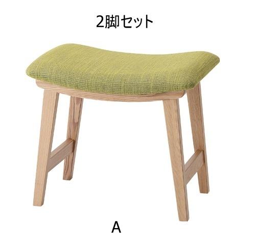 2脚セット トロペ スツール グリーン オレンジ ベージュ おしゃれ 背もたれなし 木製 スツール 椅子 イス いす【送料無料】