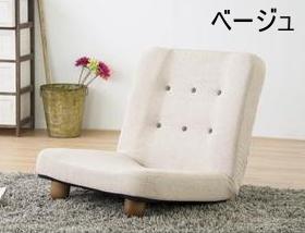 1,000円OFFクーポン配布中 スマート 脚付き座椅子 ベージュ ブラウン おしゃれ シンプル 座椅子 椅子 イス いす リクライニング インテリア 家具【送料無料】
