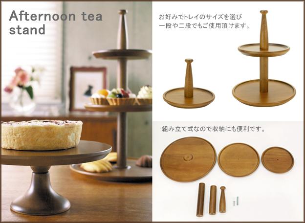木材下午茶 (日本制造)