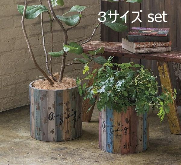 ジャンクプランター 3サイズセット 穴あり アンティーク風 鉢カバー ポット 鉢【送料無料】