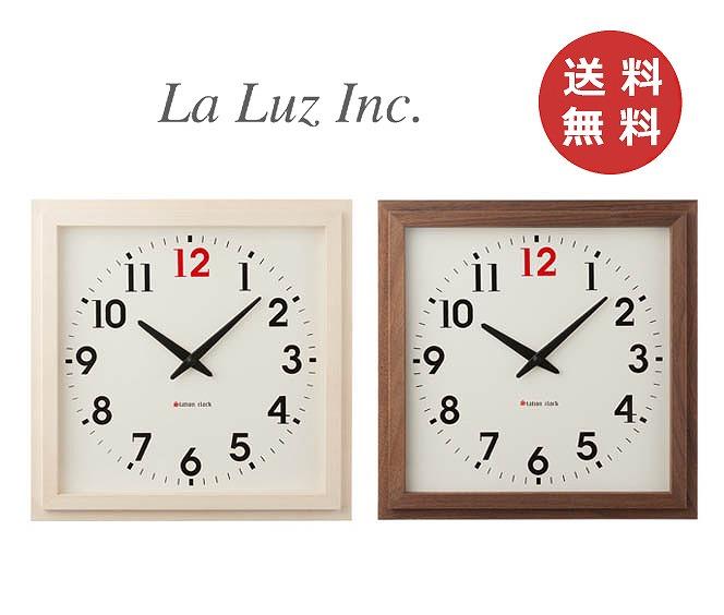 ステーションクロック ナチュラル ブラウン ラルース La Luz 木製 木 ウッド 北欧 レトロ 時計 壁掛け 掛け時計 掛時計【送料無料】