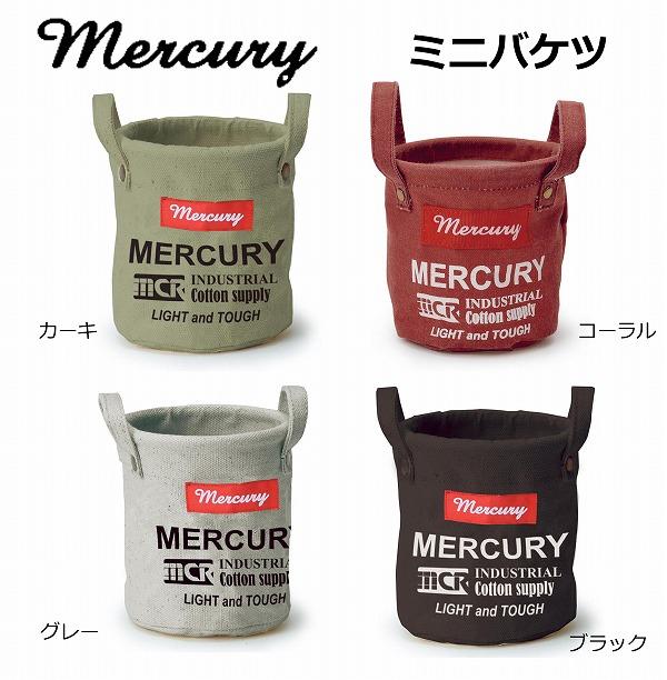 キャンバス ミニバケツ 開催中 バケツ バスケット ミニサイズ キャメル カーキ グレイ Bucket ブラック mercury 有名な Canvas マーキュリー