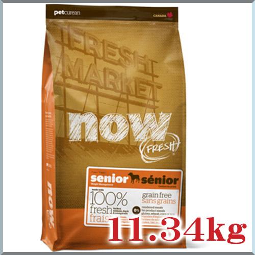 送料無料ナウフレッシュ シニア&ウェイトマネジメント(25lb)11.34kgNOW FRESH 高齢犬 体重管理 ダイエット 正規品 ドッグフード ペットフード ドライフード グレインフリー