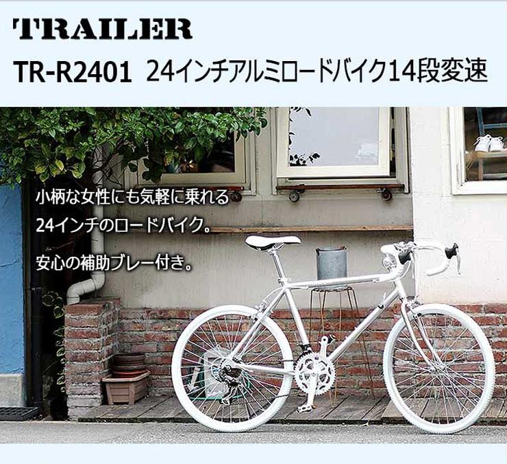 【送料無料】TRAILER/トレイラー 24インチアルミロードバイク TR-R2401 シマノ14段変速 軽量 ドロップハンドル メンズ レディース 自転車【代引き不可】