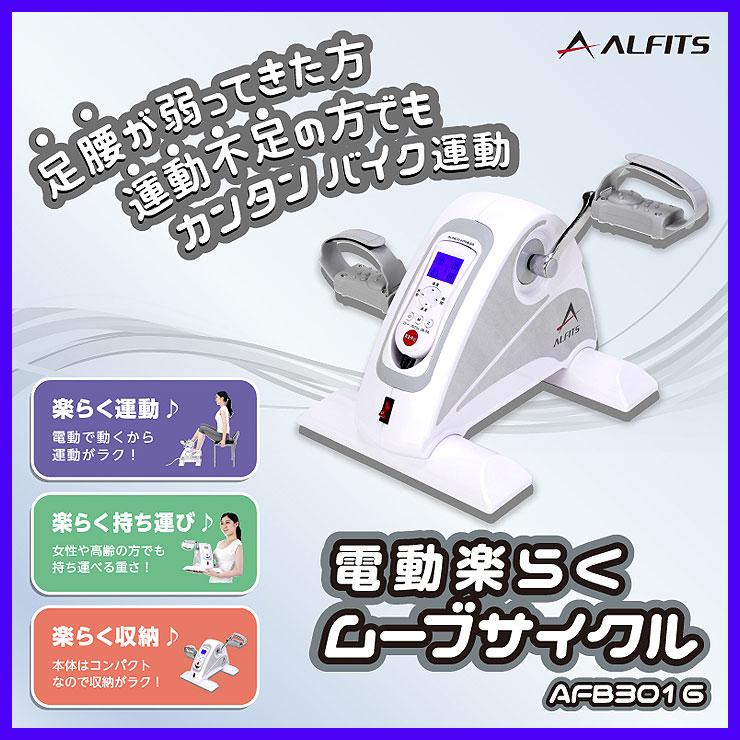 送料無料 ALINCO アルインコ 電動楽らくムーブサイクル AFB3016 サイクルマシーン 有酸素運動 健康器具 ダイエット器具代引き不可 (こちらの商品は、日曜・祝日の配送が不可となります。また、時間指定につきましてもお受けできません)
