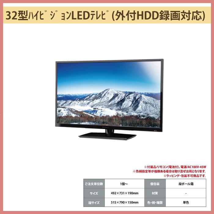 32型ハイビジョンLEDテレビ(外付HDD録画対応)【粗品・プレゼント・パーティ・誕生日会】【のし・包装不可】