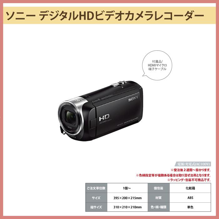 【のし・包装不可】ソニーデジタルHDビデオカメラレコーダー ブラック