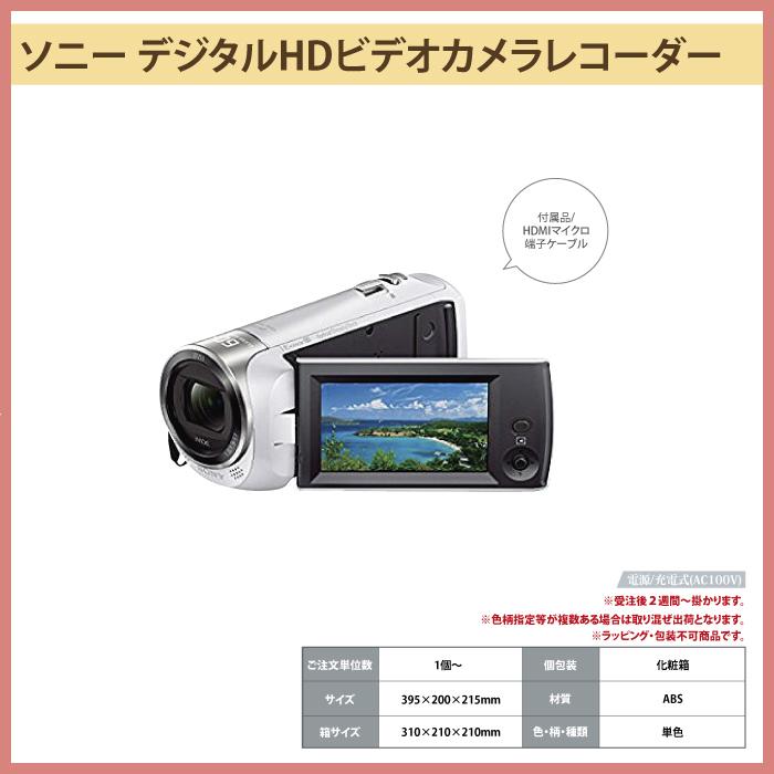 【のし・包装不可】ソニーデジタルHDビデオカメラレコーダー ホワイト