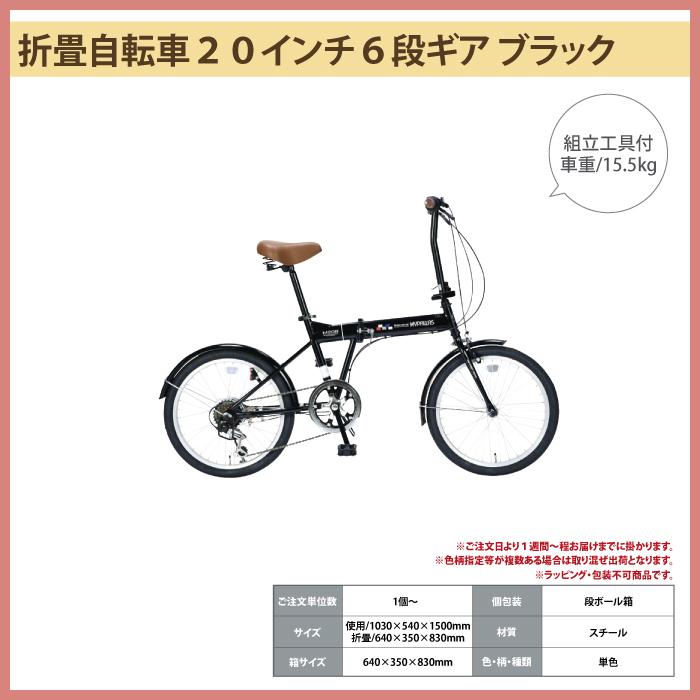 折畳自転車20インチ6段ギア ブラック のし・包装非対応 お返し 新生活
