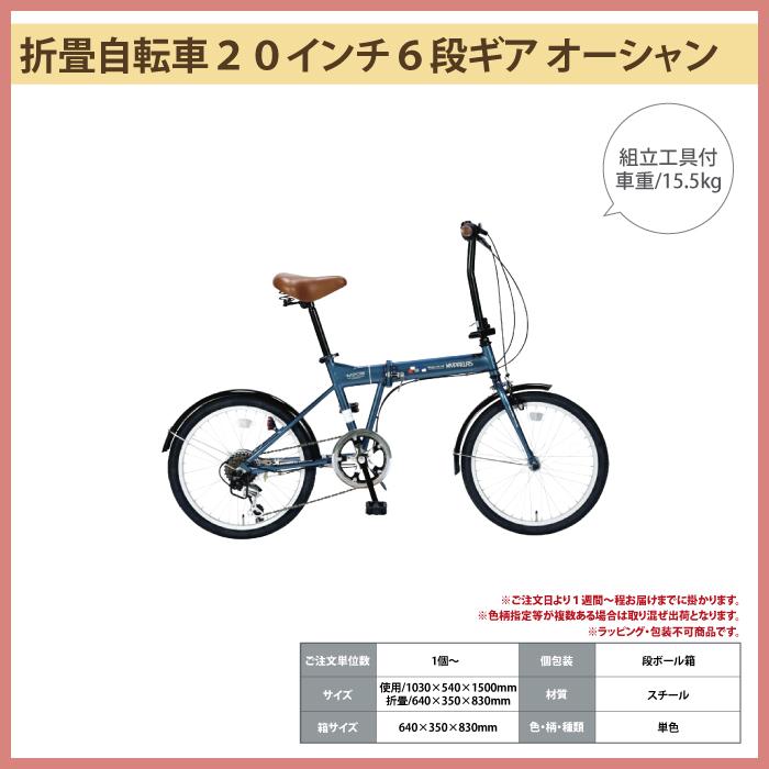 折畳自転車20インチ6段ギア オーシャン のし・包装非対応