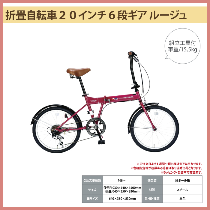 折畳自転車20インチ6段ギア ルージュ のし・包装非対応 お返し 新生活