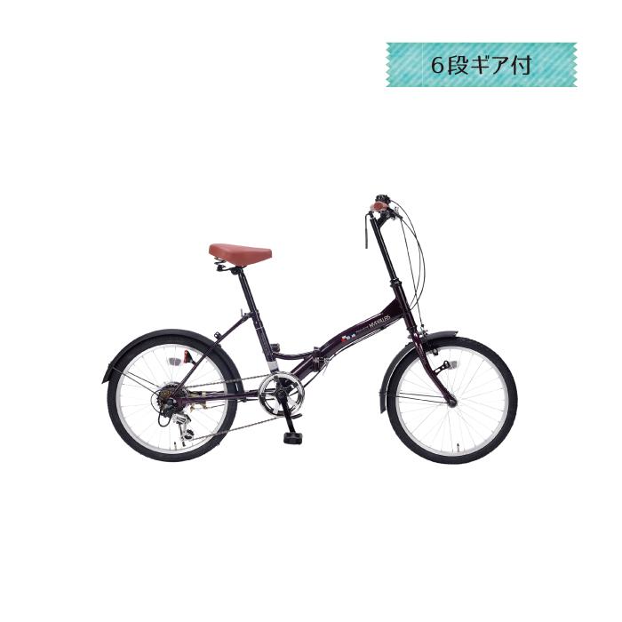 折畳自転車20インチ6段ギア ディープパープル【粗品・プレゼント・パーティ・誕生日会】【のし・包装不可】