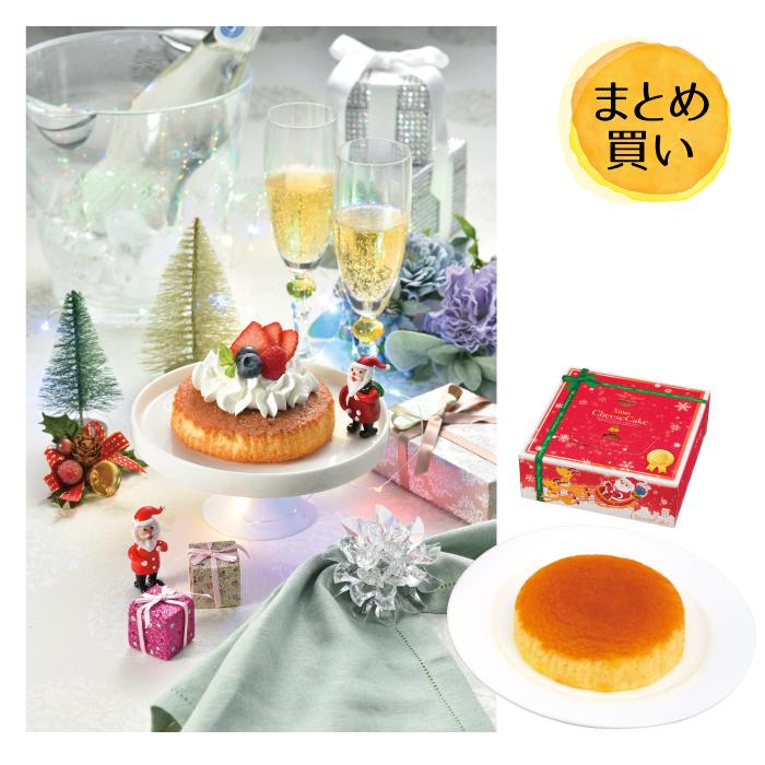 【まとめて80個(40入×2カートン)】クリスマス チーズケーキ お返し 新生活