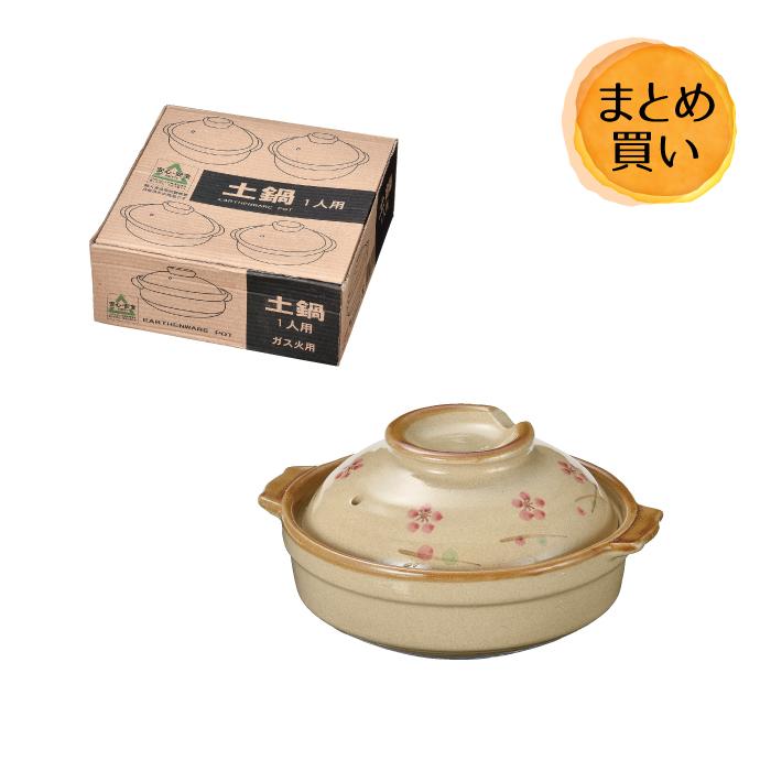 【まとめて30個(30入×1カートン)】枝梅 一人用土鍋