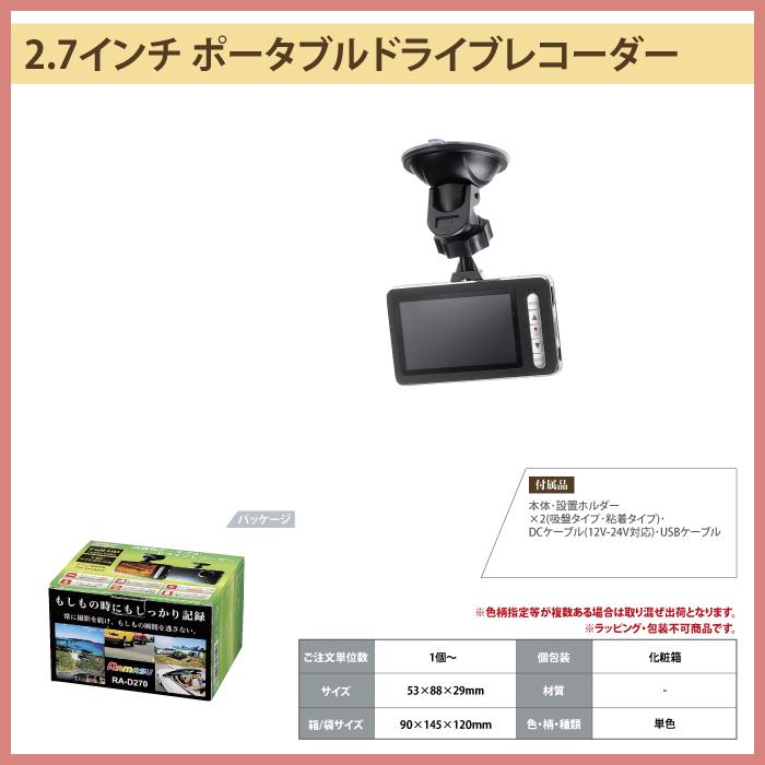 2.7インチ 高画質ポータブルドライブレコーダー のし・包装不可