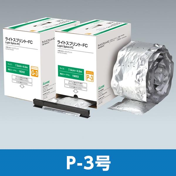 ライトスプリント・FC P-3号 19053 幅7.5cmx長さ4.5m ポリエステル芯材 1箱1ロール アルケア【条件付返品可】