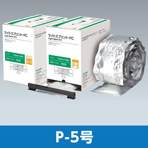 ライトスプリント・FC P-5号 19055 幅12.5cmx長さ4.5m ポリエステル芯材 1箱1ロール アルケア【条件付返品可】