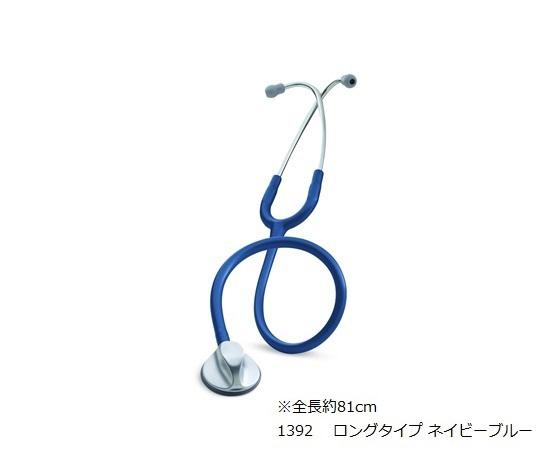リットマン 聴診器 マスタークラシック2 1392 ネイビーブルー ロングレングス 3M スリーエム【返品不可】